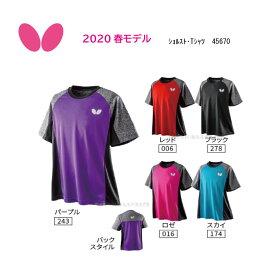 卓球:バタフライ 2020S ショルスト・Tシャツ 45670 【※ネコポス便対応】タマス/卓球/プレゼント/【コロナ禍に負けるな 】