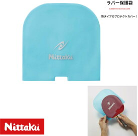 卓球メンテナンス:ニッタク NL-9223 ラバー保護袋 ラバー 保護 シート 簡単 【NITTAKU】【ネコポス便対応!】【#ともに越えよう#covid19】