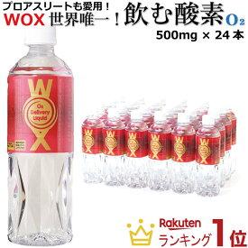 楽天ランキング1位 酸素水 高濃度酸素リキッド WOX(ウォックス) 500ml×24本 【水に溶けた酸素 O2】血中酸素濃度上昇/酸素飽和度上昇/飲んで酸素補給/高濃度酸素水/溶解型酸素/細胞活性化