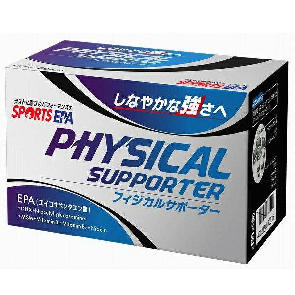 ニッスイ [nissui]EPAスポーツサプリメントシリーズ PHISICAL SUPPORTER フィジカルサポーター 20袋入り【当店オススメ】