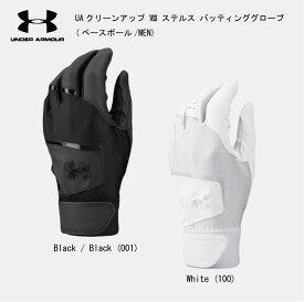 UA:アンダーアーマー 2020SS UAクリーンアップ 8 ステルス バッティンググローブ(ベースボール/MEN) 1354255【ネコポス便送料無料】【刺繍加工無料】トレーニング グローブ MENS 手袋 【#お買い物マラソン16日1:59迄】