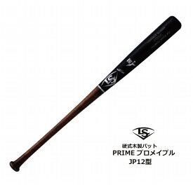野球:【ルイスビルスラッガー】【BFJマーク】硬式用木製バット WTLNAHT11 【2020AWモデル】【送料無料】【コロナ禍に負けるな 】