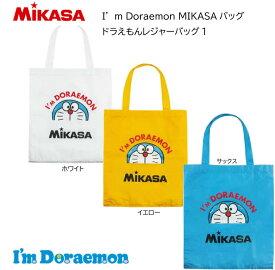 【ショッピングバック エコバックに!】【MIKASA】ミカサ BA21DM1 ドラえもんナイロンバッグ1 ミカサバック レジャーバッグ トートバッグ ロゴ入り 手さげ袋 スポーツバッグ普段/エコバッグ/買い物/温泉/着替え/ジム/ヨガ【SDGs】