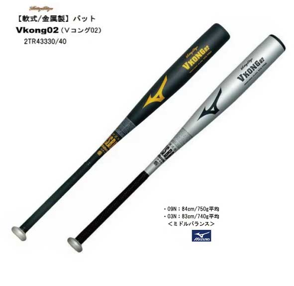 高校野球シェアNO.1バットの軟式用モデル野球:【送料無料】ミズノ(MIZUNO) ビクトリーステージ Vコング02 軟式用金属製 2TR433/09N:03N【在庫あり】
