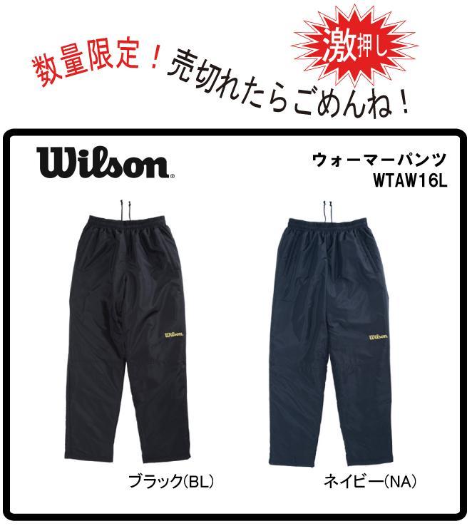 ベースボール: Wilson ウィルソン ウォーマーパンツ WTAW16L【送料無料!】