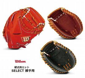 野球:ウィルソン/キャッチャーミット WTAHBT23N【ブルペンミット】 捕手/硬式/型付け無料 【送料無料】【medama】【#ともに越えよう】