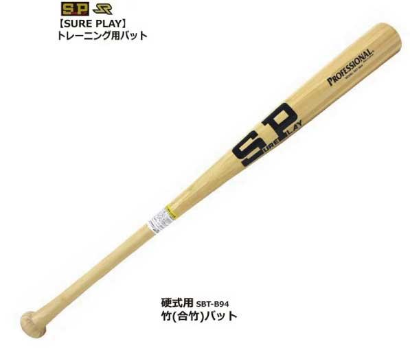 野球:【SURE PLAY】シュアプレイ 竹バット(合竹) 硬式トレーニングバット 竹SBT-B94