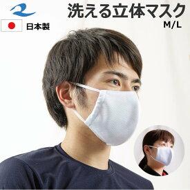 【日本製】 洗える立体マスク レワードマスク/サイズ:M・Lマスク レワード株式会社/日本製/息がしやすい/メンズマスク・レディースマスク
