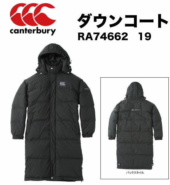 ラグビー:canterbury カンタベリー ダウンコート RA74662 19 ブラック【送料無料】【当店オススメ】【売れ筋】
