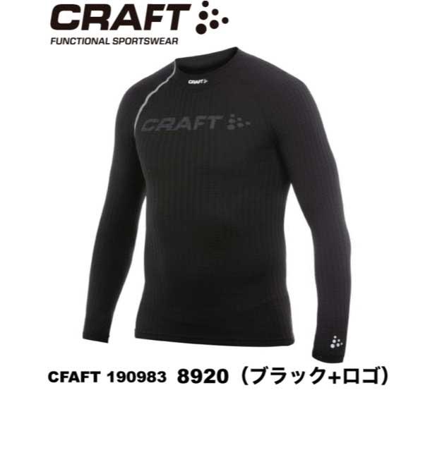 クラフト:【CRAFT】ビーアクティブ Be Active Extreme Men 190983 8920(ブラック+ロゴ) /ノンストレス/インナーシャツ/アウトドア/普段着/自転車/クロスカントリースキー【送料無料】【売れ筋】
