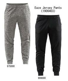 クラフト CRAFT Eaze Jersey Pants ジャージーパンツ1906403 ノンストレス/ミドラー/スウェット/アウトドア/普段着/自転車/クロスカントリースキー【送料無料】【お買い物マラソン対象】