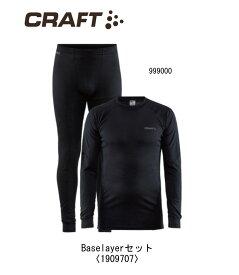 トレーニング:CRAFT クラフト Baselayerセット ベースレイヤーセット 1909707-999000 /スキー/スノボ/スノーボード/トレーニング/ラン/ジョグ/タウン/普段/バイク/自転車/釣り/登山/トレッキング/アウトドア/キャンプ/オシャレ