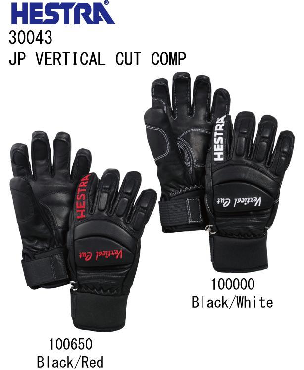 スキー:【HESTRA】へストラ スキーグラブ 30043JP VERTICAL CUT COMP 【あらゆる冬のスポーツに最適!】【送料無料!】