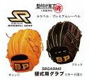 野球:シュアプレー硬式グラブ:プレミアムレーベル サード用 SBG-AD845 【型付加工済】【グラブ袋刺繍ネーム付】