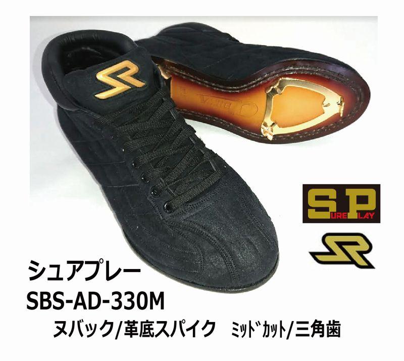 野球:【シュアプレー】ベースボールスパイク SBS-AD330M ヌバック 革底 三角金具
