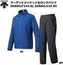 デサント DESCENTE Move Sport ムーブスポーツ EKS+THERMO ジャケット&ロングパンツ 上下セット(ブルー/ブラック) DMMMJF34A BL DMMMJG34 BK【送料無料】【キャッシュレス5%還元】