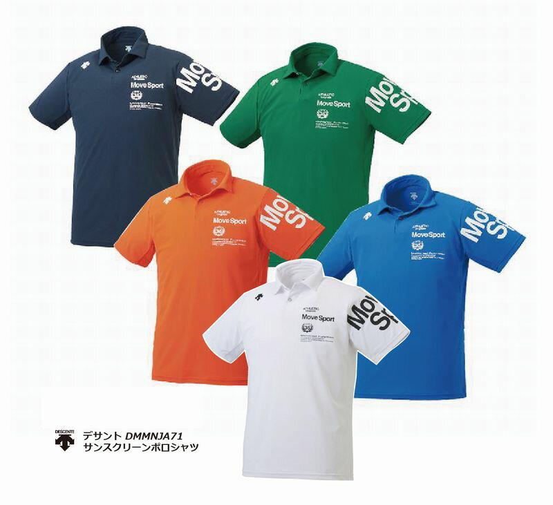 デサント【MOVE SPORT】【TRAINING】 サンスクリーン ポロシャツ DMMNJA71【ネコポス/送料無料】2019SS