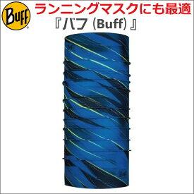 【BUFF】バフ 354174 ランニングマスク ネックチューブ COOLNET UV+ REFLECTIVE R-FOCUS BLUE ネックウォーマー フリーサイズ UPF50 オシャレ/カッコいい/タウン/日焼け/UVカット/ランニング/アウトドア/トレッキング/マスク/マスク素材/冷感/クーリング/クール
