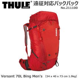 スーリー バックパック THULE Versant 70L Bing Men's 211100 アウトドア 登山 リュック 大型 大容量 山登り 山岳 縦走 テント泊 防水 メンズ ハイブランド キャンプ 海外旅行 バックパッカー