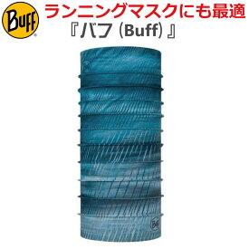 【BUFF】バフ 386618 ランニングマスク ネックチューブ COOLNET UV+ KEREN STONE BLUE ネックウォーマー フリーサイズ UPF50 スキー/スノボ/オシャレ/カッコいい/タウン/日焼け/UVカット/ランニング/アウトドア/トレッキング/マスク/マスク素材