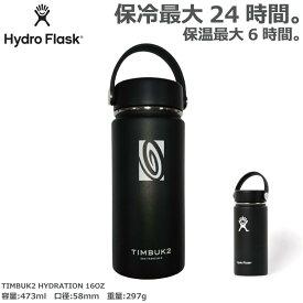 Hydro Flask ハイドロフラスク TIMBUK2 HYDRATION 16OZ Wide Mouth(58mm) 473ml 297g ドリンクボトル タンブラー ステンレスボトル 保温力 保冷力 ティンバックツー マグボトル ティンバック2