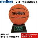 寄せ書きボール モルテン・molten バスケットボール 記念品用サインボール B2C501 直径15cm【名前入れ ネームプレート刻印対応 記念品…