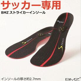 BMZ サッカー専用インソール 2.7mm:カルパワーストライカーブラック CCLP STRIKER【ネコポス便送料無料】【中敷き】【スピードUP】【衝撃吸収】