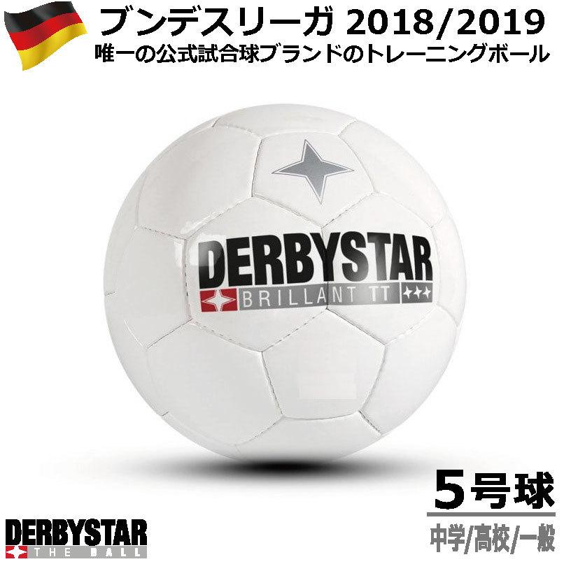 サッカー ダービースター サッカーボール 5号球 DERBYSTAR ブリリアントTT BRILLANT TT WHITE Nr.1181-05 IMS国際規格 育成/中学生/高校/一般