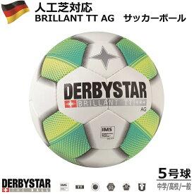 サッカーDERBYSTAR 5号球 Brillant TT AG WHT Nr.1276500158 ダービースター サッカーボール IMS国際規格 育成 中学生 高校 一般 ジュニア ジュニアユース ユース