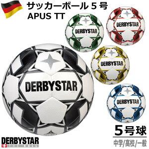 サッカーボール5号 DERBYSTAR APUS TT エイパスTT 1154500 SIZE: 5 ダービースター 上達球 【2020-2021】5号球 中学 高校 一般 ジュニアユース ユース