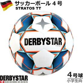 サッカーボール 4号 DERBYSTAR STRATOS TT ストラトスTT 1156400167 SIZE: 4 ダービースター 上達球 【2020-2021】4号球 小学生 キッズ 少年 少女 男の子 女の子