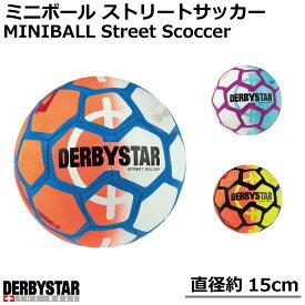 サッカー:ダービースター ミニストリートサッカーボール1号 DERBYSTAR MINIBALL STREET SOCCER SIZE:1 ダービースター 【2020】リフティング/インテリア