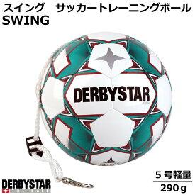 サッカー:SWING スイング サッカートレーニングボール SIZE:5(290g) 1075500139 ダービースター 2mの専用ロープ付【2020】 ヘディング強化 小学生 中学生 キッズ