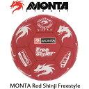 サッカー モンタ ストリートサッカーボール 4.5号球 MONTA Red Shinji Freestyle No.5211045333 エアートリック/リフティング/フリース…