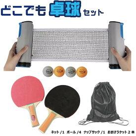 どこでも卓球セット ピンポンボール&ネットセット 携帯卓球ゲーム 卓球ラケットセット 卓球トレーニング 卓球 セット どこでもピンポン おもちゃ 子供 家 遊び こども 子ども 家族 室内 】 [COMPLETE PING PONG SET]