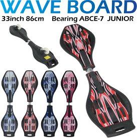 【即納可】ウエーブボード WaveBoard ウエーブボード 2輪スケボー 子供用 LEDタイヤ ジュニア PLASTIC WAVE BOARD プラスティック 子ども用スケートボード/キッズ/光るタイヤ/スケボー/ジュニア/スケボー/SKATEBOARD/子供/完成品/初心者/小学生/男の子/女の子