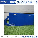 サッカー リバウンド練習機 リバウンドボード(100cm×40cm)アルファギア フットボール soccer rebound board  宅トレ 家トレ コソ…