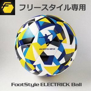 Footstyle フリースタイルボール 5号 ELECTRICK Ball エレクトリックボール フリースタイラー フランス発