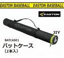 イーストン バットケース1本入 BATCASE1 JIY【野球】【EASTON】