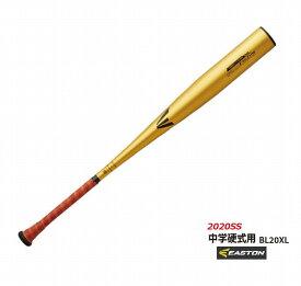 イーストン 中学硬式用バット BL20XL【EASTON XL】【POWERBOOST】【VRS CORE】【送料無料】【EASTON】【スーパーSALE対象】