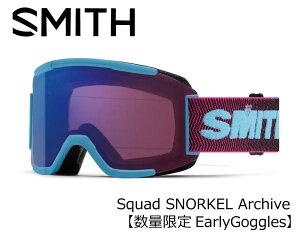 数量限定!スノースポーツ:SMITH スミス スカッド シュノーケル SQUAD SNORKEL Archive /アーリーモデル/Early/スペアレンズ付き/おまけ(ゴーグルカバー)付き/スキー/スノボ/ゲレンデ/パーク/オフピ