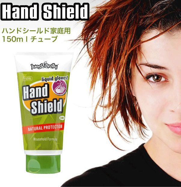 ジャングルブロリー Jungle Brolly ハンドシールド Hand Shield 150ml 【家庭用】 液体グローブ ハンドクリーム 皮膚保護