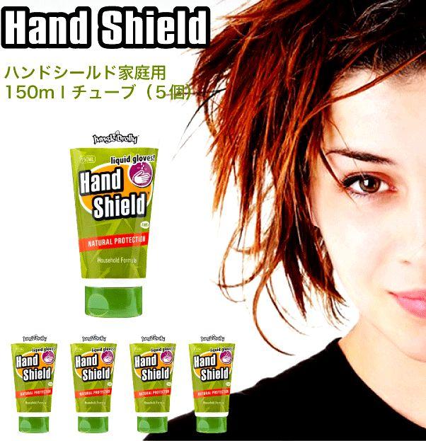 ジャングルブロリー Jungle Brolly ハンドシールド Hand Shield 150ml 5本セット【家庭用】 液体グローブ ハンドクリーム 皮膚保護【送料無料・代引手数料無料】