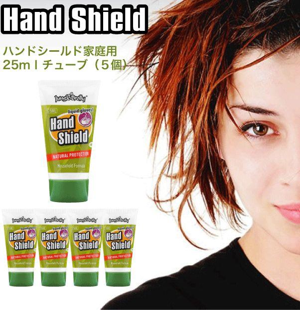 ジャングルブロリー Jungle Brolly ハンドシールド Hand Shield 25ml 5本セット【家庭用】 液体グローブ ハンドクリーム 皮膚保護【送料無料】