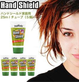 ジャングルブロリー Jungle Brolly ハンドシールド Hand Shield 25ml 5本セット【家庭用】 液体グローブ ハンドクリーム 皮膚保護【送料無料】【コロナ禍に負けるな! 】