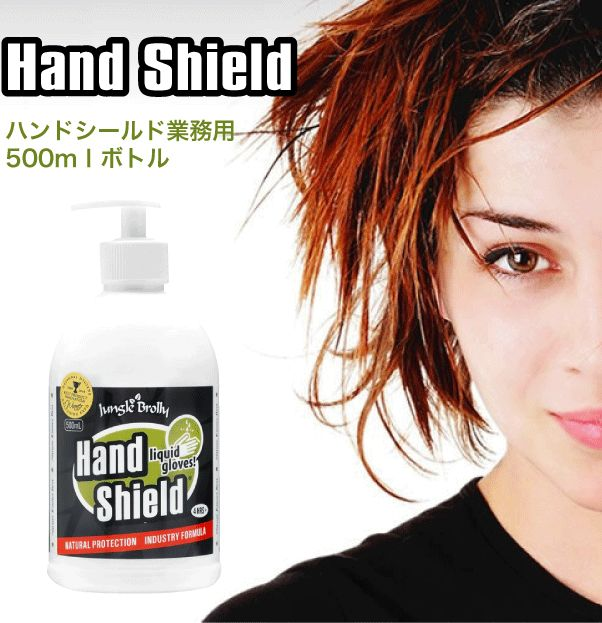 ジャングルブロリー Jungle Brolly ハンドシールド Hand Shield 500ml 【業務用】 液体グローブ ハンドクリーム 皮膚保護