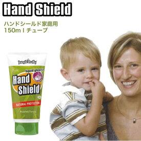 ジャングルブロリー Jungle Brolly ハンドシールド Hand Shield 150ml 【家庭用】 液体グローブ ハンドクリーム 皮膚保護【コロナ禍に負けるな! 】