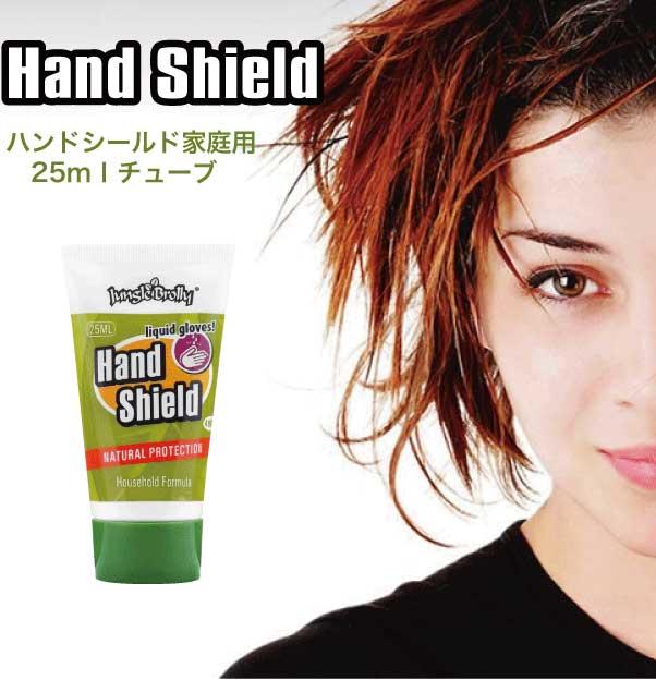 ジャングルブロリー Jungle Brolly ハンドシールド Hand Shield 25ml 1本【家庭用】 液体グローブ ハンドクリーム 皮膚保護【お試しネコポス便送料無料】【当店オススメ】