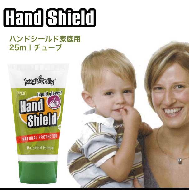 ジャングルブロリー Jungle Brolly ハンドシールド Hand Shield 25ml 1本【家庭用】 液体グローブ ハンドクリーム 皮膚保護【お試しネコポス便送料360円・代引発送はできません】
