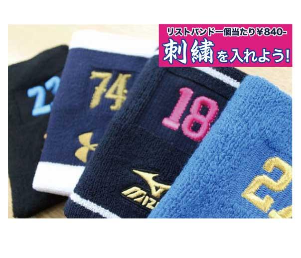 野球:【リストバンド 刺繍】リストバンドに番号(2けたまで)刺繍が入ります! ※刺繍を入れるリストバンドとご一緒にご注文ください。【02P29Aug16】